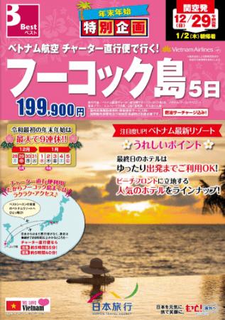 12月29日出発フーコック島(関西発)
