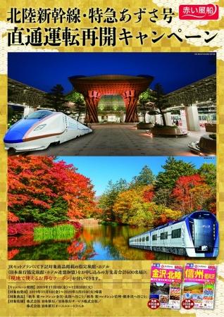 北陸新幹線・特急あずさ号 直通運転再開キャンペーン