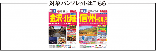 北陸新幹線・特急あずさ号 直通運転再開キャンペーン 対象パンフレット
