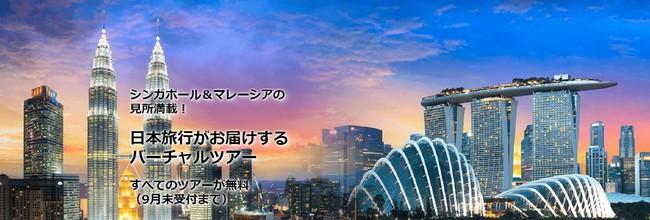 シンガポール&マレーシアを満喫できる全9コースのバーチャルツアー