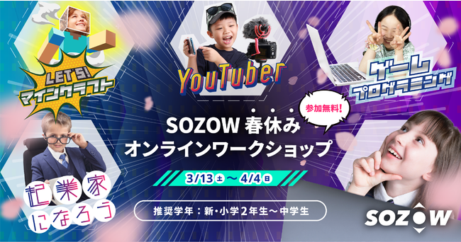 SOZOW 春休みオンラインワークショップ(参加無料)