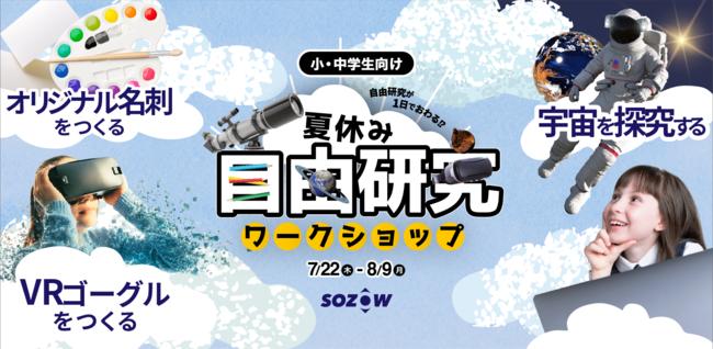 SOZOW夏休み自由研究ワークショップ