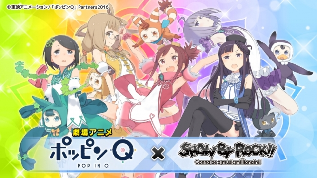 音楽ゲームアプリ『SHOW BY ROCK!!』内にて映画『ポッピンQ』との ...