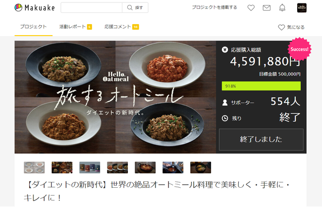 Makuake先行販売で目標金額より918%達成!