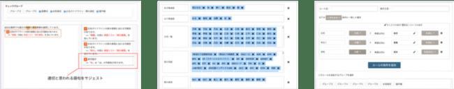 ▲左から、ルール作成画面、グループ管理画面、校正・校閲結果画面