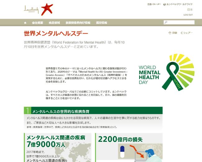 「世界メンタルヘルスデー特設サイト」ページ