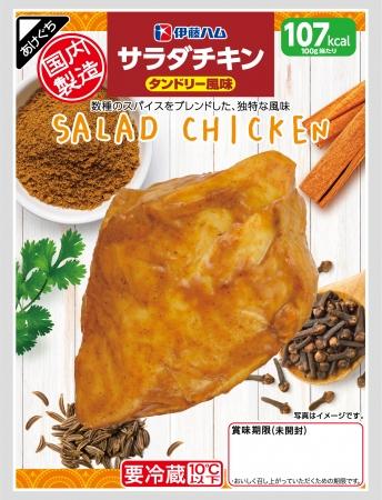 サラダチキン タンドリー風味120g