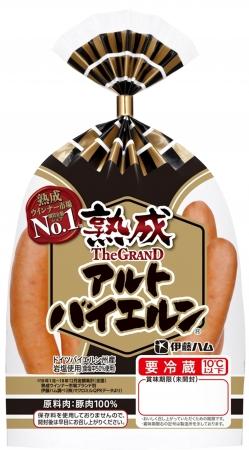 既存品:The GRANDアルトバイエルン127g