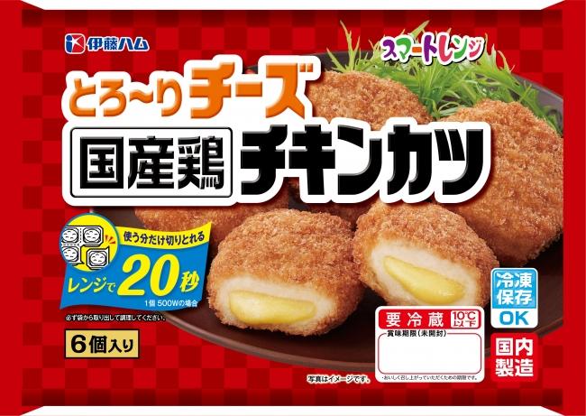 スマートレンジとろ~りチーズ国産鶏チキンカツ