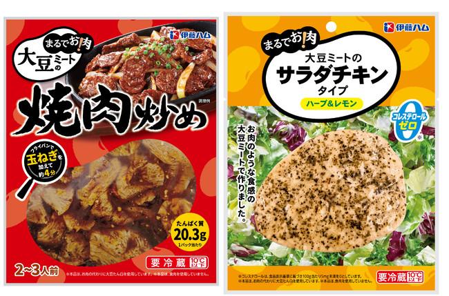 まるでお肉!炒め物タイプ&サラダチキンタイプ