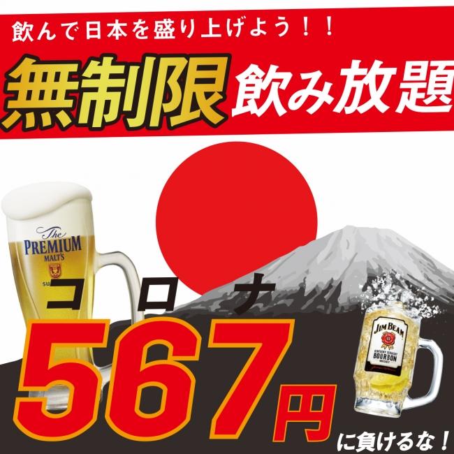 時間無制限飲み放題567円!!