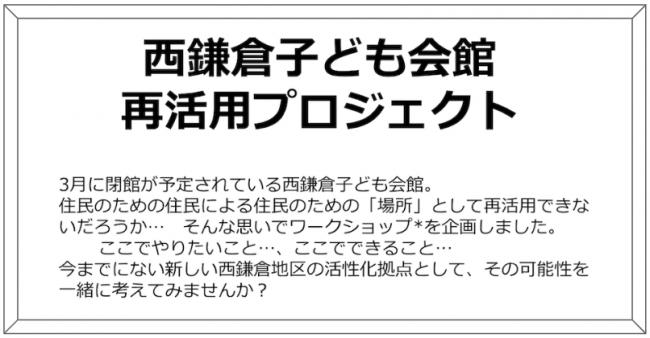 「みんなが楽しめるまちづくりカンパニー」の西鎌倉CONNECTは、地縁団体である西鎌倉地区町内・自治会連合会と連携し地域活性における支援を開始します。