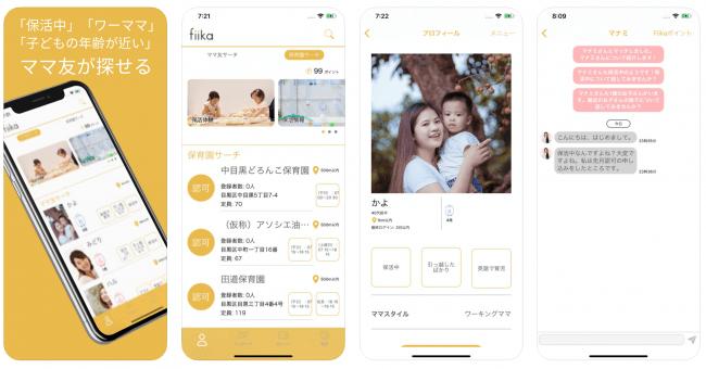 FiikaアプリはApp Storeからダウンロードできます
