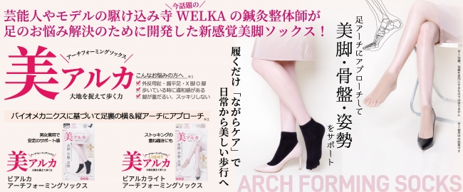 美アルカ アーチフォーミングソックス 美脚 美姿勢 骨盤矯正  外反母趾  X脚O脚 浮き指などケア ※1