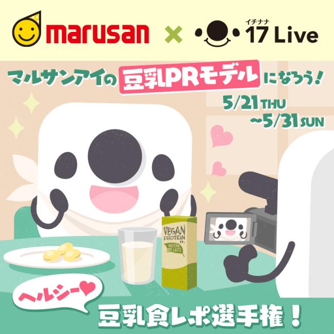 マルサン豆乳キャンペーン 2020