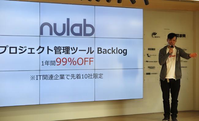 新規創業ブースターズを発案した、株式会社ヌーラボ 橋本氏
