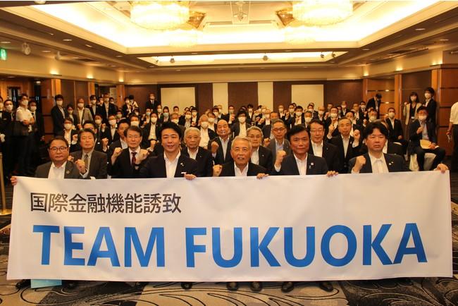 TEAM FUKUOKA設立総会