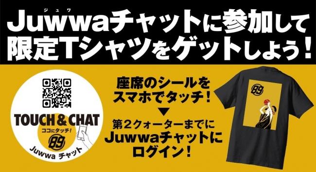 会場でJuwwaチャットにログインしてTシャツをゲット!