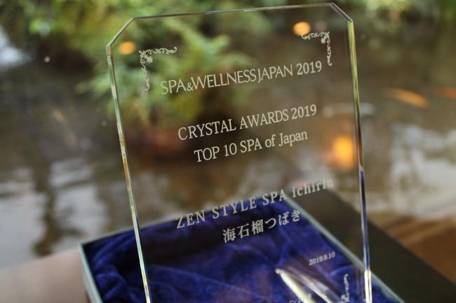 日本トップスパに選ばれました。