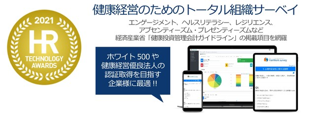 株式会社フェアワーク、HRテクノロジー大賞「注目スタートアップ賞」受賞のお知らせ