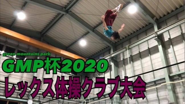 スラックラインGMP杯2020レックス体操クラブ大会