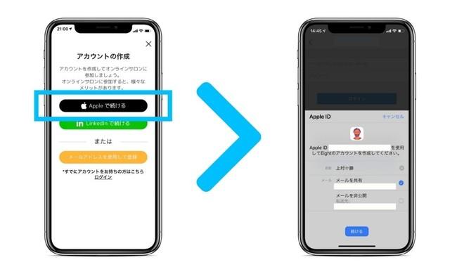 Appleでログイン のイメージ