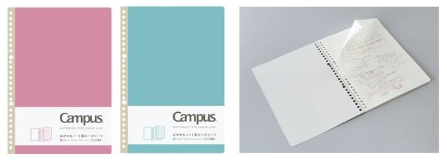 (左)「キャンパス はがせるノート型ルーズリーフ」、(右)使用イメージ