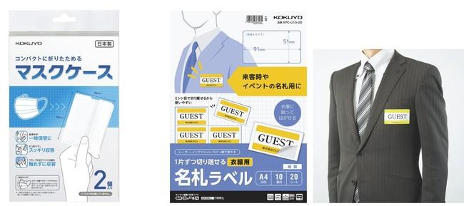 (左)コンパクトに折りたためるマスクケース、(右)1片ずつ切り離せる 衣服用名札ラベル