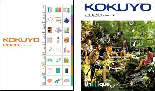 写真:2020年版「コクヨ総合カタログ」(左)ステーショナリー編・表紙、(右)ファニチャー編・表紙