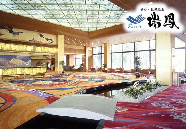 瑞鳳 仙台 秋保 温泉 ホテル
