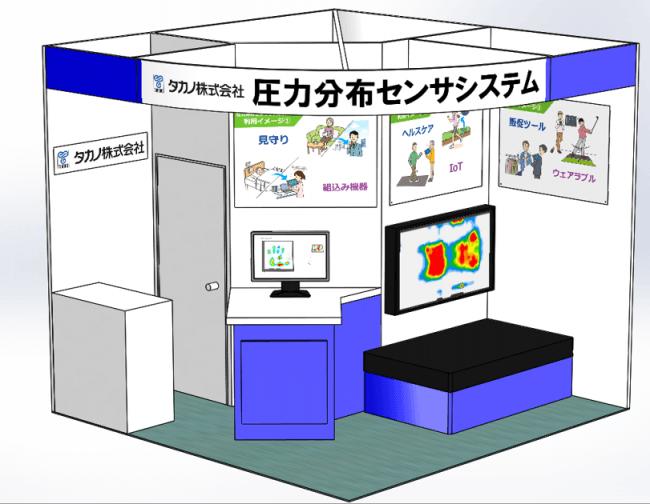 タカノ株式会社ブースイメージ