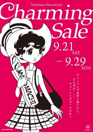 9 月21 日から9 月29 日までの9 日間、横浜元町チャーミングセール2019 が開催決定!