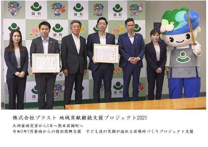 【地域貢献継続支援プロジェクト】株式会社プラストは、令和2年7月豪雨で被害に遭われた熊本県錦町様へ支援を実施しました
