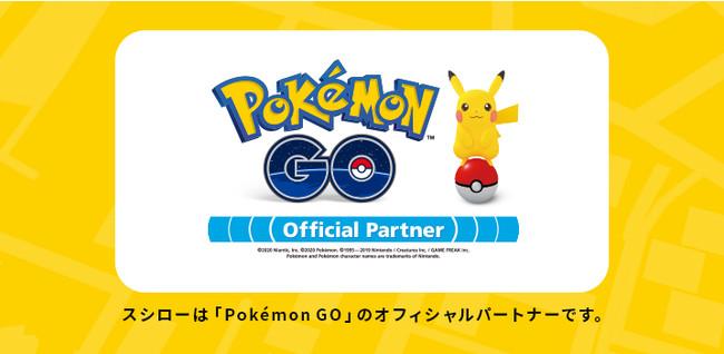 『Pokémon GO』オフィシャルパートナーロゴ