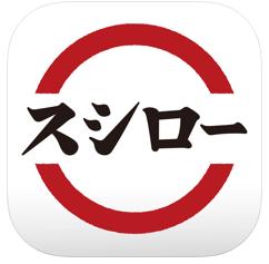 スシローアプリ ロゴ