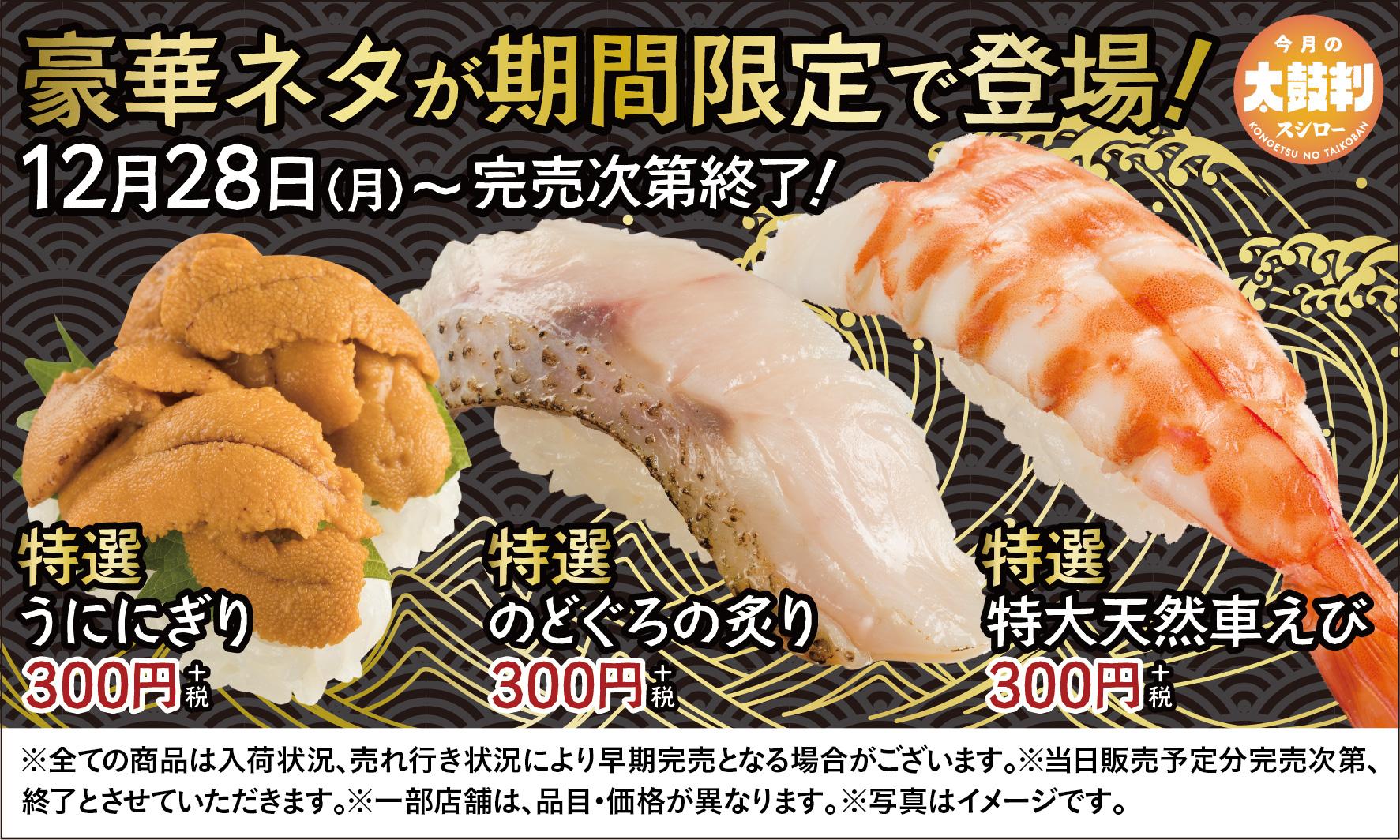 回転 寿司 コロナ
