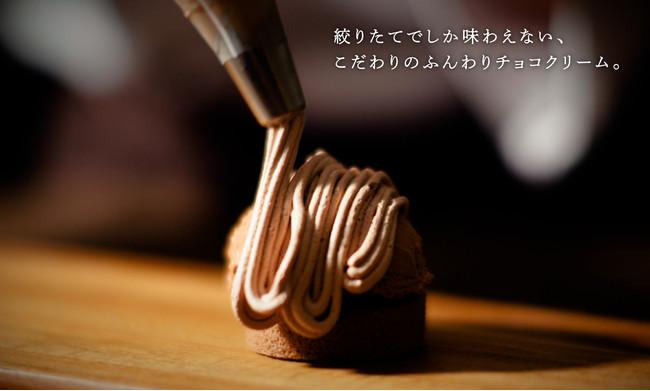 カカオ堪能ショコラアイスモンブラン・イメージ画像②
