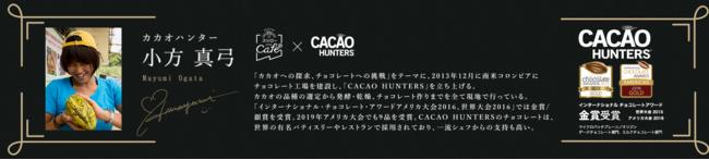 カカオハンター・小方真弓氏 プロフィール