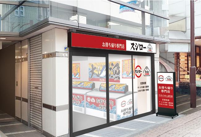 『スシロー To Go 元住吉店』外観イメージ画像