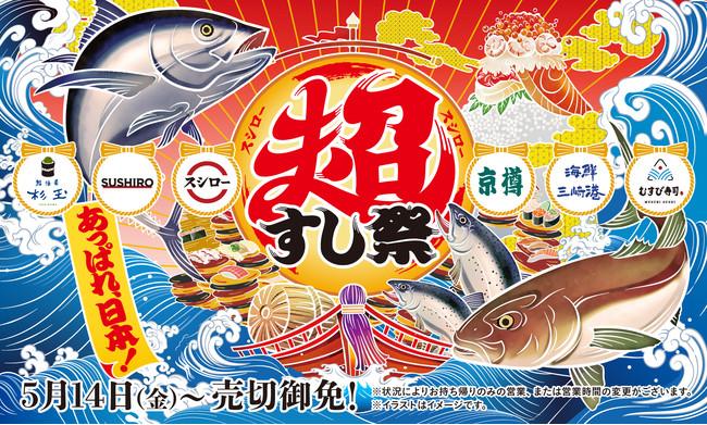 『あっぱれ、日本!超すし祭』イメージ画像