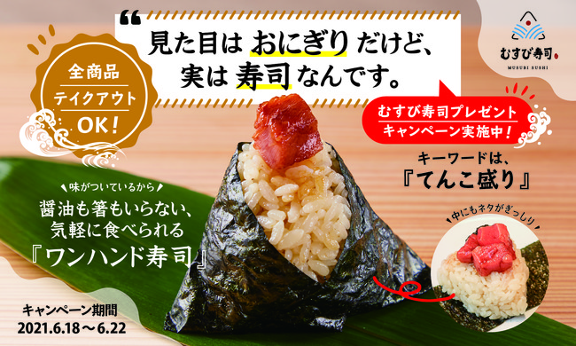 「むすび寿司」キャンペーンリリース(メイン画像)