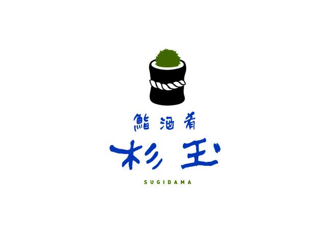 「鮨 酒 肴 杉玉」ロゴ