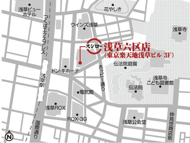 『スシロー浅草六区店』マップ