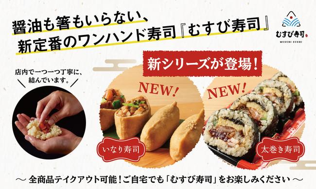 「むすび寿司」新シリーズ登場リリース(メイン画像)