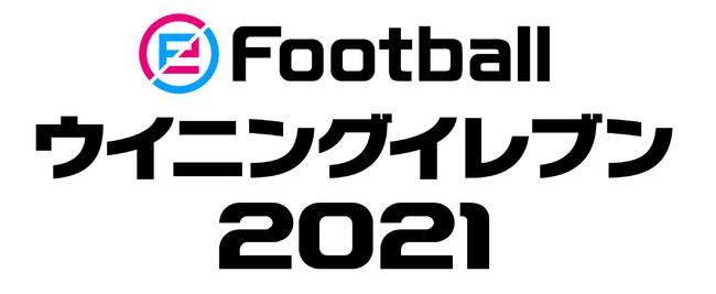 「ウイニングイレブン2021」ロゴ