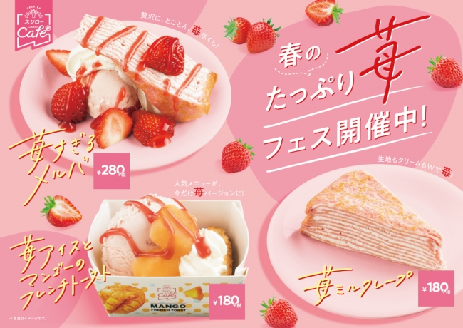 『春のたっぷり苺フェス』(イメージ図)