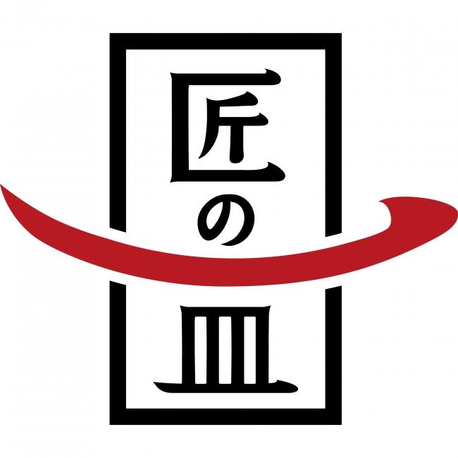 『匠の一皿プロジェクト』ロゴ