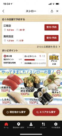 「LINEミニアプリ」画面イメージ