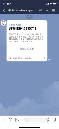 通知画面イメージ