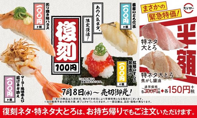 『復刻100円祭+特ネタ大とろ半額』ポスター画像